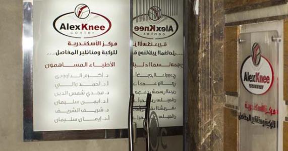 alexknee-interance